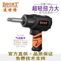 气动扳手台湾BOOXT扭力扳手BX-283ML加长型1/2寸套筒小风炮包邮