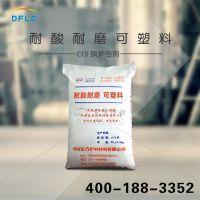 耐酸耐磨可塑料 耐火可塑料强度高 可塑性好