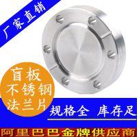304不锈钢盲板法兰盘|平焊对焊不锈钢盲板生产厂|现批发盲板法兰