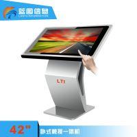 42寸多媒体互动一体机 触摸一体机查询机 可选46/7寸55寸32寸等