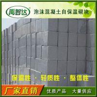 墙体保温砌块轻质高强泡沫自保温混凝土墙体砖砌筑砌块优质厂家供应