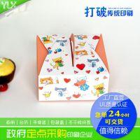 高档包装彩盒定做 通用折叠白卡包装纸盒 环保礼品包装纸盒印刷