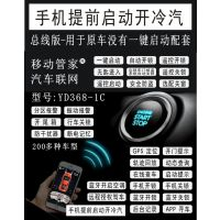 汽车总线版无钥匙启动手机控车免接线