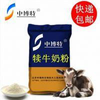 北京厂家直销中博特犊牛奶粉