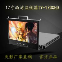 天影17.3液晶抽拉监视器 TY-1730HD 液晶屏幕监视器直播监控