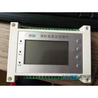 浙江巨川EM760-B EM770-B消防设备电源状态监控器