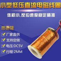 小型低压直流电磁线圈_电磁阀线圈产品