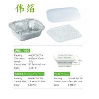 伟箔WB-150 方形焗饭盒 锡箔铝箔碗