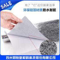 君悦科技-铝箔自粘纸 可裁剪 应用于 家庭防潮纸 灯具反光纸