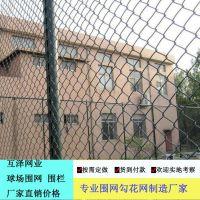 五人制笼式球场围网 篮球场围网3米高喷塑围网生产商