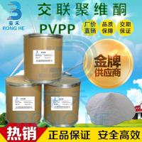 荣禾PVPP稳定剂,崩解剂,丸剂、颗粒剂 CAS:25249-54-1 交联聚维酮