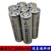 厂家直销福斯特 2400mAh18650锂电池动力5C电池组 扫地机电摩专用