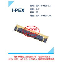 I-PEX 20474-030E原厂正品连接器,大量供应