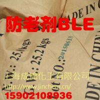 供应防老剂BLE-W