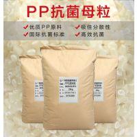 塑料抗菌母粒GNCE5700-PP10广谱抗菌 持续高效