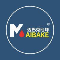 山东迈巴克高分子材料有限公司