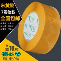 超实惠不透明胶带米黄封口胶宽45mm厚28mm黄色胶带打包封口胶批发