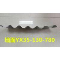墙面YX35-130-780楼承板生产厂家