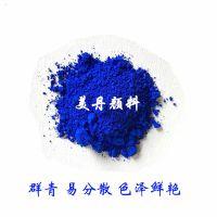 广州美丹颜料厂现货供应色泽鲜艳云青无机颜料耐高温 0308群青