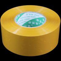 汕头市胶带厂米黄封箱胶带快递打包专用淘宝警示语白字红字