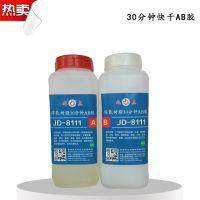 粘木材专用高强度胶水九点牌JD-8111粘木材专用低气味AB胶水生产厂家