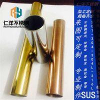 201不锈钢管 304圆管加工定做彩色管镜面玫瑰金拉丝黄钛金抛光焊接