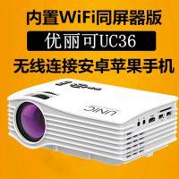 【WiFi版】优丽可UC36苹果安卓手机家用高清迷你便携无线投影机