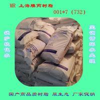 上海膜苪001*7(723)阳离子交换树脂 高品质树脂 原生态 厂家促销 锅炉软化水、空调循环水处理