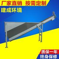 供应南京建成牌LSSF螺旋式砂水分离器