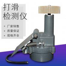 天德立 失速打滑检测皮带速度用DH-III型打滑(速度)检测仪