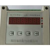 zz电压互感器三次谐波抵制器XK-PTXS