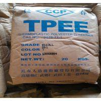 供应TPEE 台湾长春 1140LH2 透明级 液压软管 电线电缆