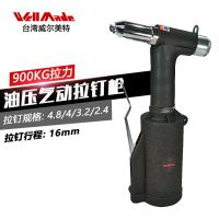 台湾3/16寸4.8气动拉铆枪 抽芯式气动拉钉枪 拉铆机油压式WR-0001
