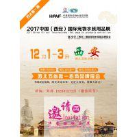 2017年中国(西安)国际宠物水族展