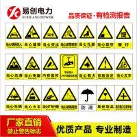 绍兴景区标识牌 警告标识牌 禁止标识牌 可定做
