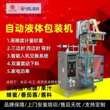 广州南洋280型液体自动包装机 多功能包装机 包装设备