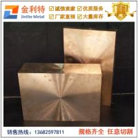 精密铬锆铜板 进口C18200铬锆铜板价格
