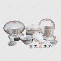 景德镇高档礼品陶瓷餐具套装批发价格 千火陶瓷