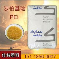 代理美国沙伯基础SABIC ULTEM PEI 2200-1000 聚醚酰亚胺加玻纤百分之20