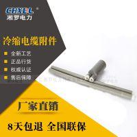 湘罗电力LS-1/2./0低压电缆附件全冷缩0.6/1KV二芯终端头2*10-16平方