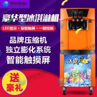供应旭众牌立式冰淇淋机 做圣代 甜筒的机器 冰激凌机一件代发