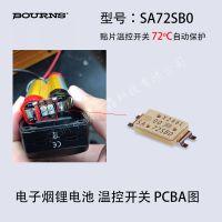 bourns邦士电子烟锂电池温度开关SA72SB0自动恢复功能72度临界点