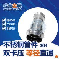 304不锈钢等径直通 水暖等径直通 双卡压等径直通 快装直通管件