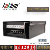 通天王 24V12.5A(300W)炭黑色户外防雨招牌门头发光字开关电源