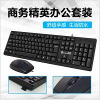 有线键盘套装USB电脑台式机办公家用键鼠套装商务游戏键盘鼠标