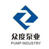 上海众度泵业制造有限公司