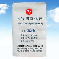 间接法氧化锌99.9% 缘江牌医药化妆品级氧化锌 品质成就经典
