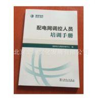 现货_配电网调控人员培训手册 培训题库 实用技术问答全套3册