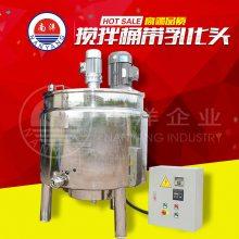 广州南洋企业不锈钢电加热乳化桶 工业生产用混合高剪切乳化机