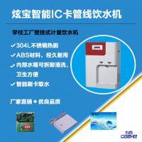 智能IC卡校园壁挂式管线饮水机,冷热水切换。